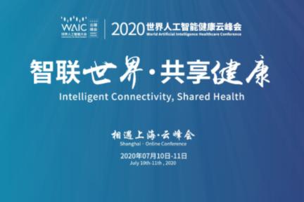 "GE医疗中国总裁兼首席执行官张轶昊确认参加""2020世界人工智能健康云峰会""!"