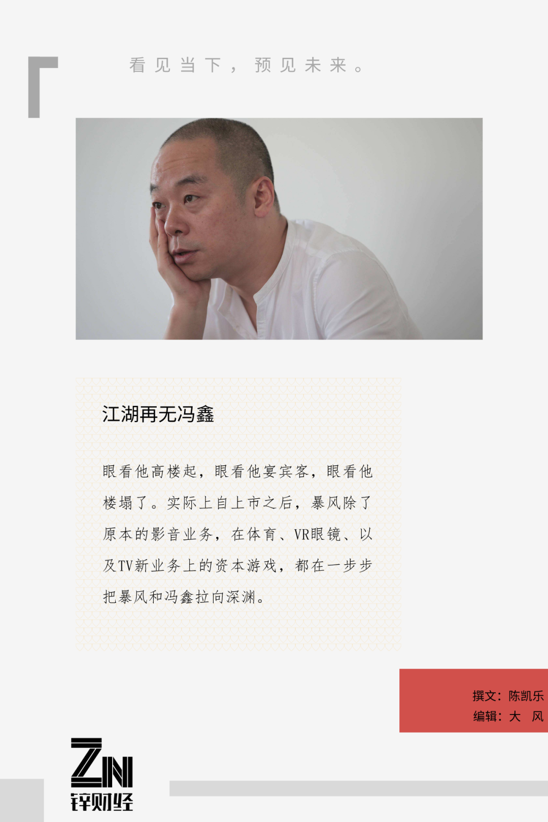 """昔日""""造富神话""""暴风或退市,江湖再无冯鑫"""