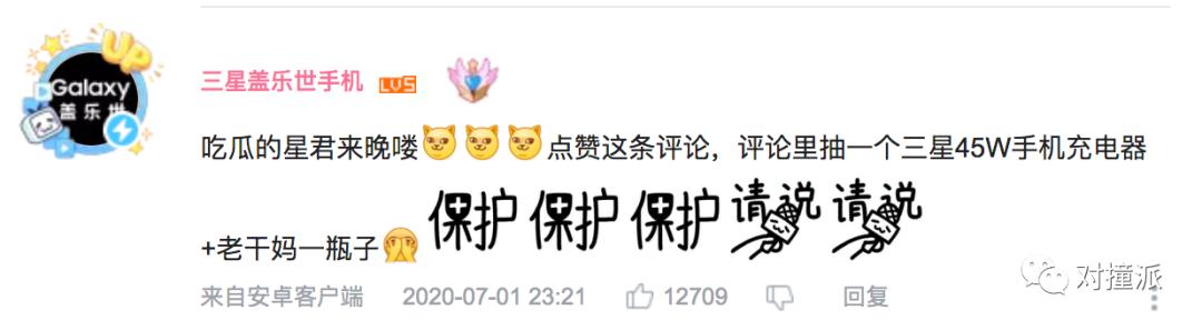 """腾讯""""假辣椒""""的瓜,B站竟比微博更香"""