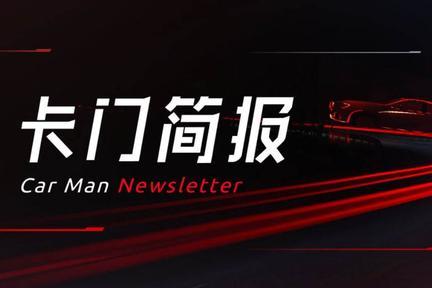 卡门简报   5月二手车市场交易量超117万辆;特斯拉在中国启动电动皮卡预订;2021款比亚迪唐EV拟搭载刀片电池