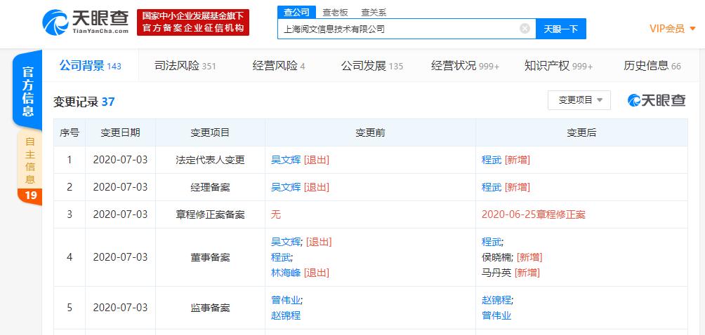 吴文辉卸任上海阅文信息技术有限公司法定代表人