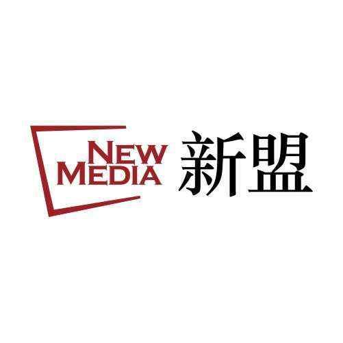 中国最具影响力的新媒体联盟