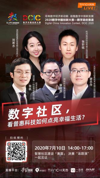 倒计时1天!2020数字中国创新大赛·数字政府赛道决赛三大看点抢先看