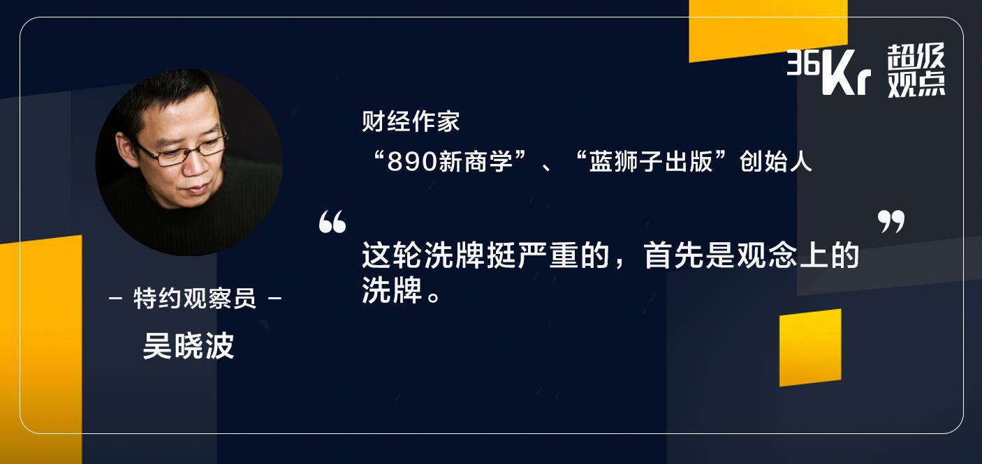 吴晓波:熬一熬市场就恢复了?可能恢复了也跟你没关系 | 超级观点