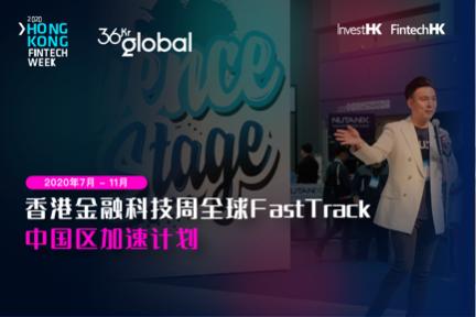 香港特区政府投资推广署联合36Kr Global发布香港金融科技周全球FastTrack—中国区加速计划