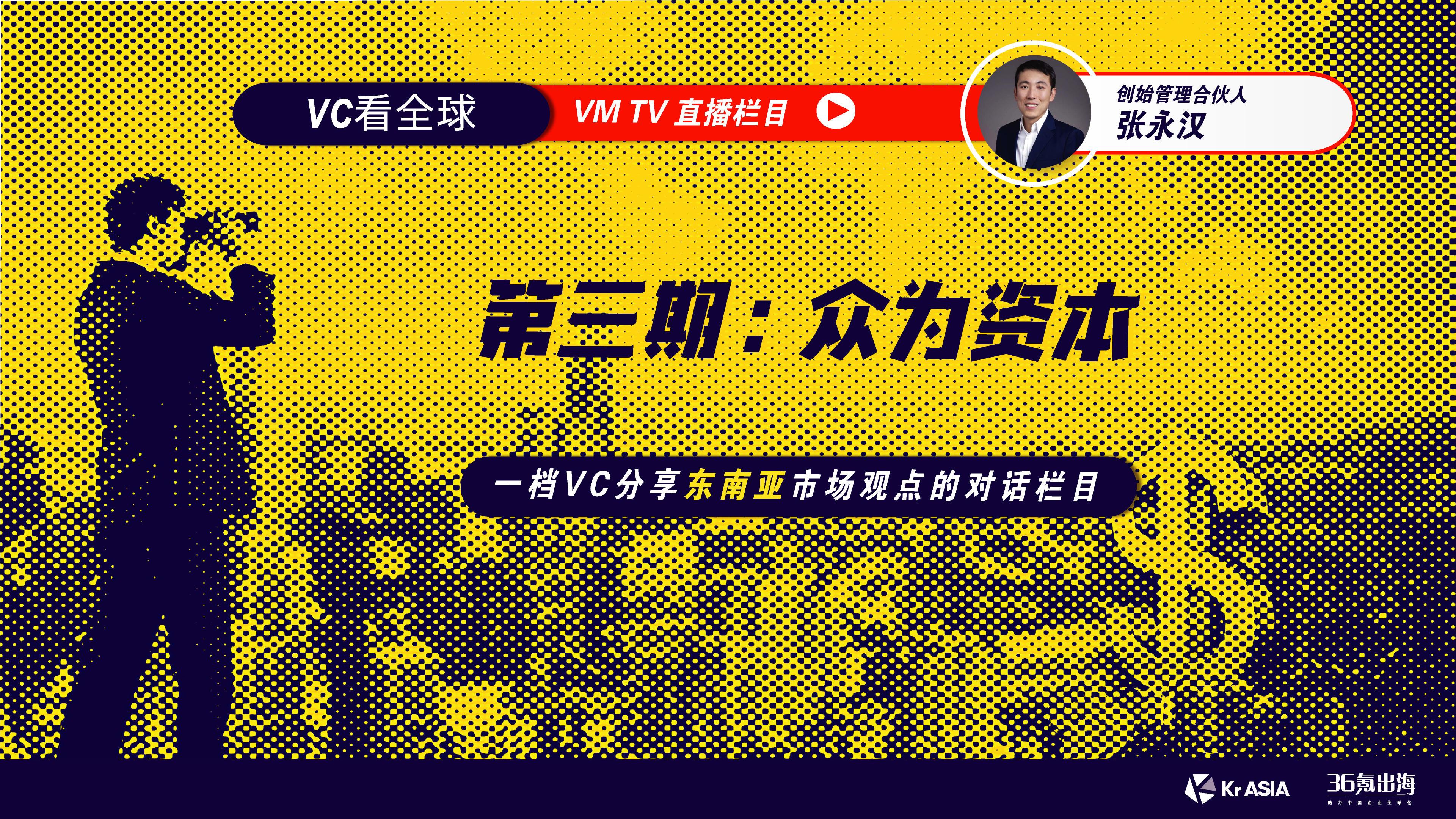 「VC看全球」第三期 | 众为资本创始管理合伙人张永汉:疫情是一架时光机