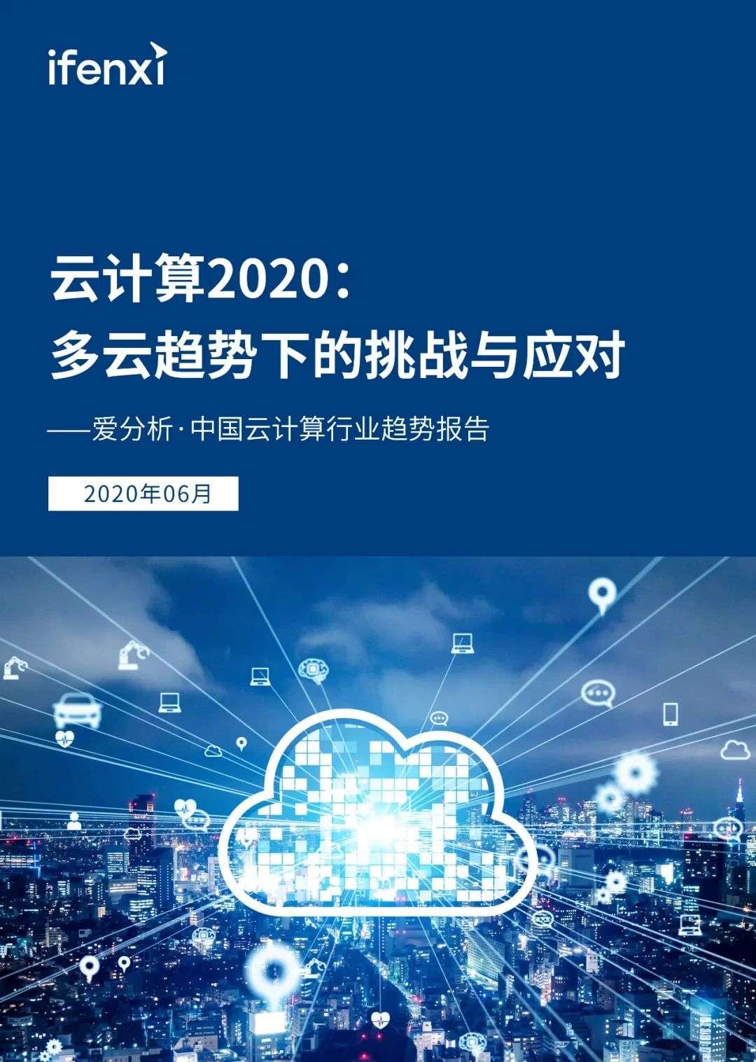 云计算2020:多云趋势下的挑战与应对(图1)