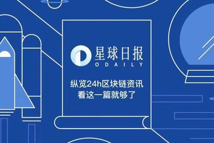 星球日报 | Filecoin主网再次延迟至9月上线;湖南娄底首只区块链产业基金顺利通过中基协备案