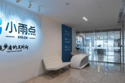 重庆小雨点小额贷款有限公司携手世界银行集团成员IFC,助推普惠金融高质量发展