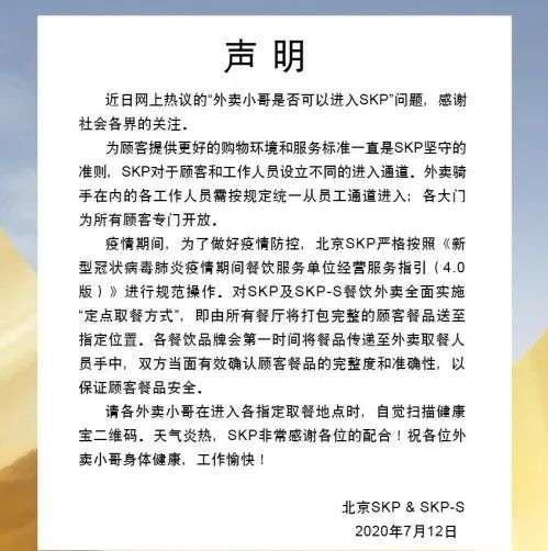 站在奢侈消费顶端的北京SKP,背后是谁?