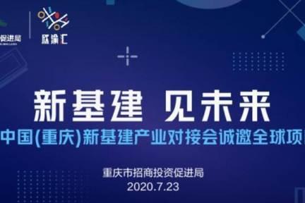 """专家学者、资本视角里,重庆如何发展""""新基建""""?"""
