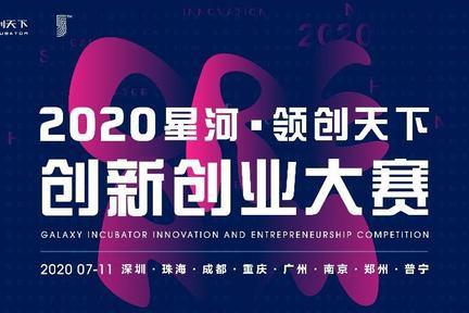 2020星河•领创天下创新创业大赛正式启动