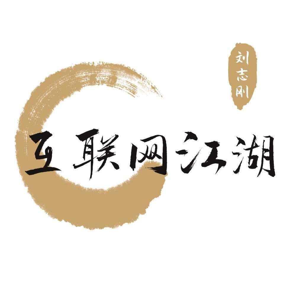 畅销书作家,订阅号互联网江湖,微信号:13124791216