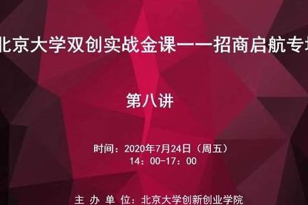 """落实""""校企行"""",创业促就业!北京大学双创实战金课招商启航专场连续八讲顺利举行"""
