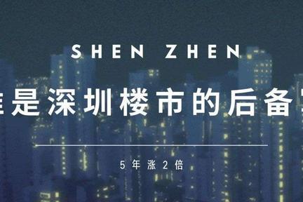 5年涨两倍,谁是深圳楼市的后备军?
