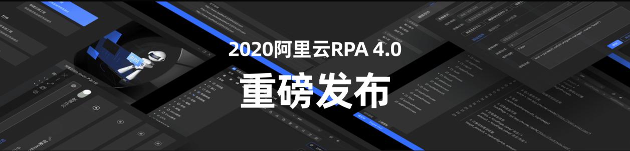 阿里云RPA4.0线上发布会召开,高科技机器人又有新亮点插图
