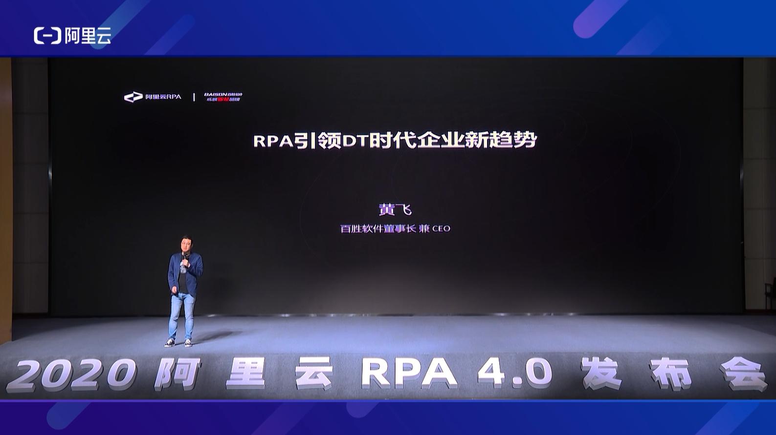 阿里云RPA4.0线上发布会召开,高科技机器人又有新亮点插图(3)
