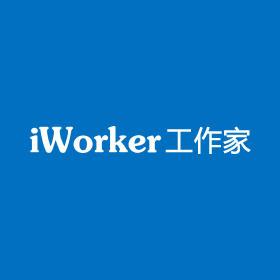 iWorker工作家