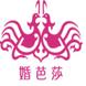中国婚博会-云翌通信的合作品牌