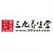 三九养生堂-chinaZ站长工具的合作品牌