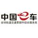 中国e车网-快CTO的合作品牌