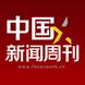 中国新闻周刊-有图的合作品牌