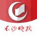 长沙晚报-零壹互联的合作品牌