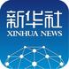中国经济信息社-泽元软件的合作品牌