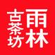 雨林古茶坊-金指王的合作品牌