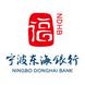 宁波东海银行-意能通的合作品牌