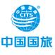 中国国际旅行社总社-文签的合作品牌