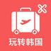 《玩转韩国》App推广成功案例分享-泽思ASO的成功案例
