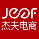 杭州杰夫电商-销帮帮CRM的成功案例