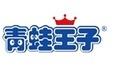 青蛙王子日化-乐言科技的合作品牌