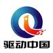 驱动中国-chinaZ站长工具的合作品牌