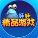 蛙蛙游戏-一洽的合作品牌
