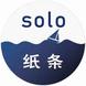 Solo纸条-易参的合作品牌