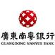 广东南粤银行-信任度的合作品牌