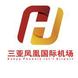 三亚凤凰国际机场-云从科技的合作品牌