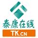 泰康在线-容联IM云通讯的合作品牌