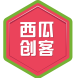 西瓜创客-一知智能的合作品牌