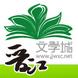 晋江文学城-快云的合作品牌