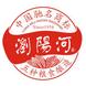 浏阳河酒-金指王的合作品牌
