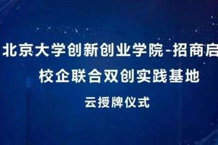 """落实""""校企行"""",北京大学创新创业学院-招商启航校企联合双创实践基地""""云挂牌"""""""