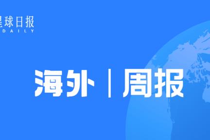 海外周报   Filecoin宣布最迟8月12日启动大矿工测试;Serum完成2000万美元私募轮融资(7.27-8.2)