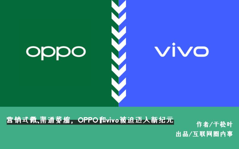 营销式微、渠道萎缩,OPPO和vivo被迫迈入新纪元