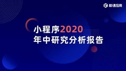 小程序2020年中报告发布:9大巨头加入赛道,小程序正改变商业流量格局