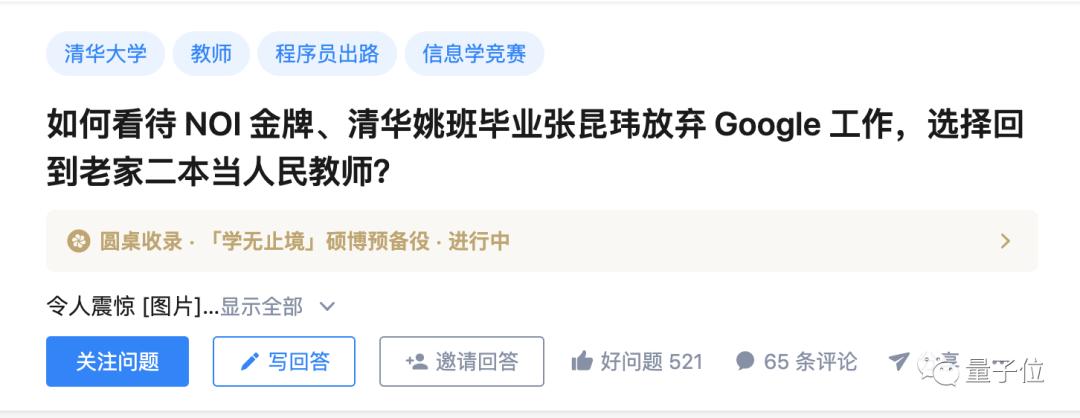 """他是清华姚班高材生,选择从谷歌辞职回山西教书,张昆玮说""""不想像成功学那样生活"""""""