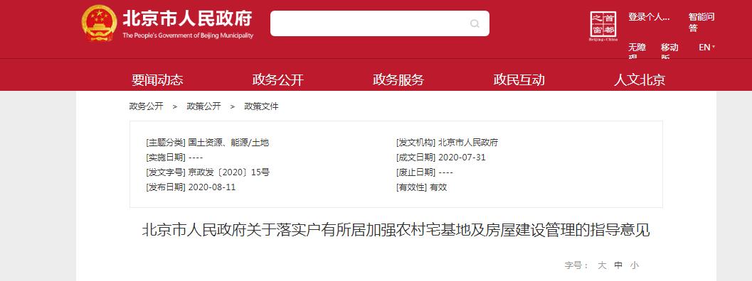 北京:严禁城镇居民到农村购买宅基地和宅基地上房屋