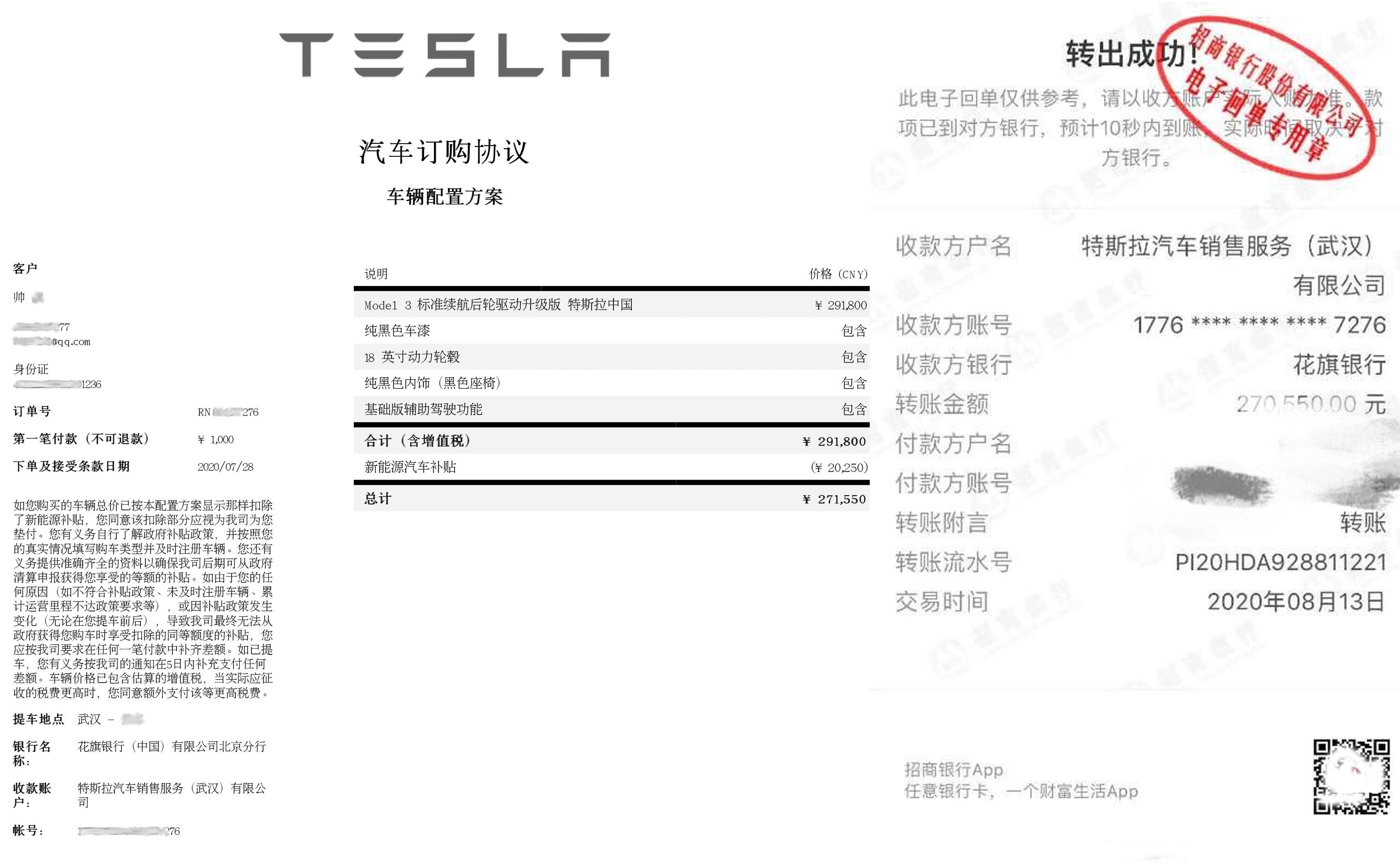 """拼多多回应""""特斯拉拒绝向团购车主交付Model 3"""""""